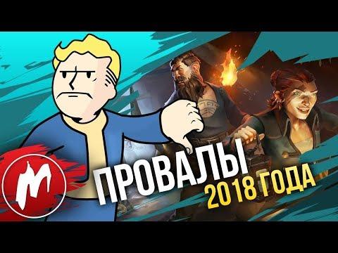 💩ПРОВАЛЫ ГОДА | Итоги года - игры 2018 | Игромания