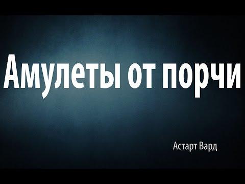 Славянские амулеты в челябинске
