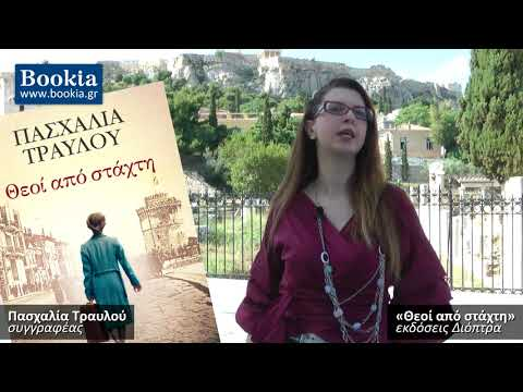 Η Πασχαλία Τραυλού μιλάει στο Bookia