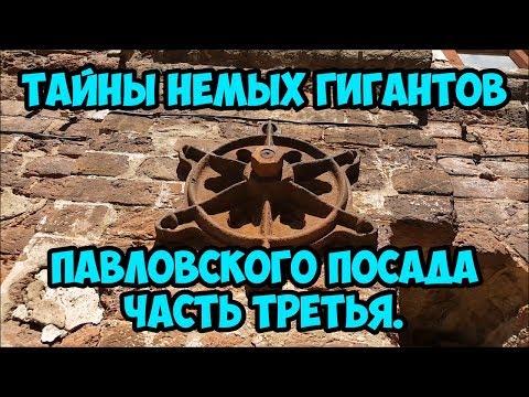 Тайны немых гигантов Павловского Посада. 3 часть.