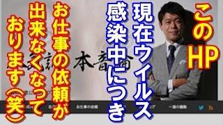 ウィルス?長谷川豊「僕の公式サイトがウイルス感染させられて、仕事依頼が全く来なくなった」