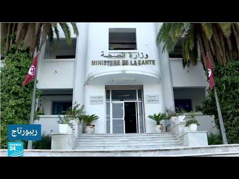 العرب اليوم - شاهد: تونس تواجه أزمة تفاقم ظاهرة هجرة الأطباء إلى الخارج