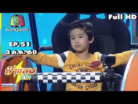 ฟ้าแลบเด็ก | หมั่นจิน,นิวจิน,เจฟ | 2 ก.ค. 60 Full HD