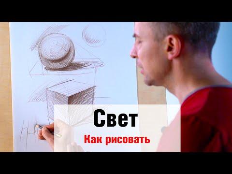 """Как рисовать """"Свет"""" - А. Рыжкин"""