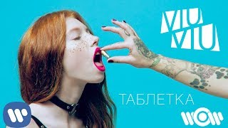 VIU VIU - Таблетка | Official Video