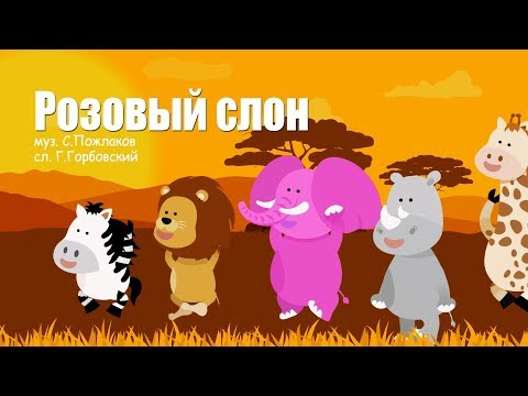 Розовый слон | Песня для Детей