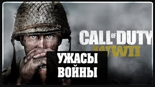 Call of Duty WWII - Ужасы войны #2