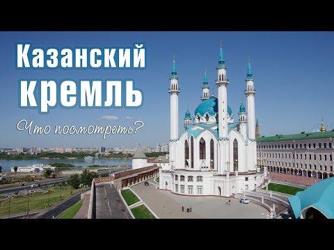 Казанский Кремль 2018 г. Главная достопримечательность Казани.