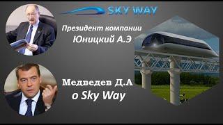 Развернутая презентация Sky Way