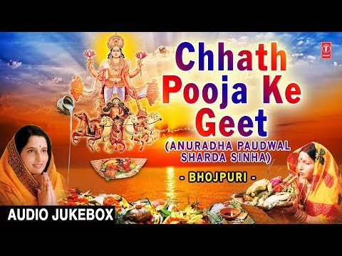 Download Chhath Pooja Ke Geet I SHARDA SINHA, ANURADHA PAUDWAL I Chhath Pooja Special 2017 I Audio Juke Box HD Mp4 3GP Video and MP3