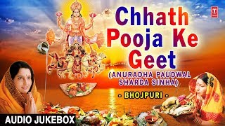 Chhath Pooja Ke Geet I SHARDA SINHA, ANURADHA PAUDWAL I Chhath Pooja Special 2017 I Audio Juke Box - Download this Video in MP3, M4A, WEBM, MP4, 3GP