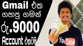 Earn Money Online Sinhala 🇱🇰
