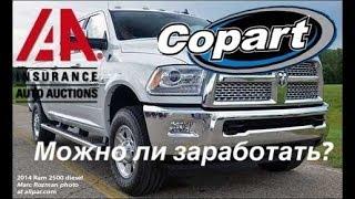 Можно ли заработать с Copart или IAA. Мой опыт.