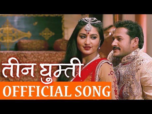 """Thumnail of """"Teen Ghumti"""" Song """"Phool Jhai Naram"""" HD"""