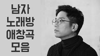 남자들의 영원한 노래방 애창곡 BEST 30 Kpop Music Playlist #발라드모음 #댄스곡모음 #인기차트