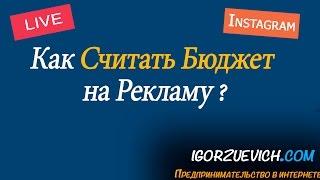 Как считать бюджет на рекламу? | Игорь Зуевич Instagram Live