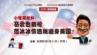 崔永元爆料再升级:马云也躺枪,范冰冰偷逃税避身美国?