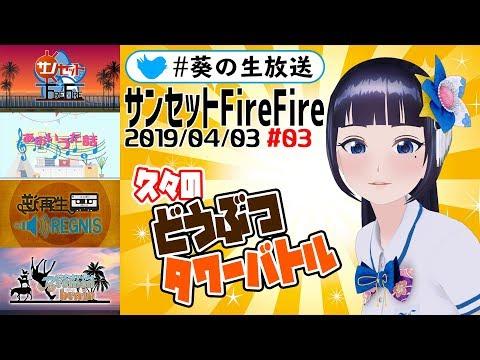 【富士葵の生放送】SUNSET FIRE FIRE【#03】