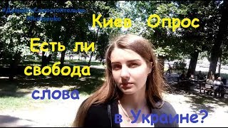 Киев. Опрос. В Украине есть свобода слова?
