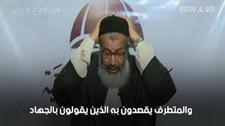 فيديو مميز / الإرهاب