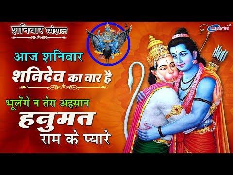 शनिवार सुबह स्पेशल  आज शनिवार है शनिदेव का वार है  भूलेंगे न तेरा एहसान हनुमत राम के प्यारे