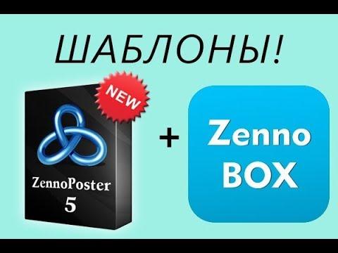 Обновление новых шаблонов для ZennoPoster от 20 августа 2017г