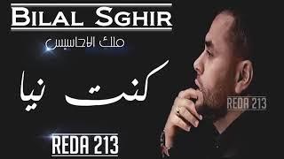 تحميل اغاني CHEB Bilal Sghir 2019 | kont Neya - الأغنية المألمة كنت نيا | Rai jdid 2019 MP3