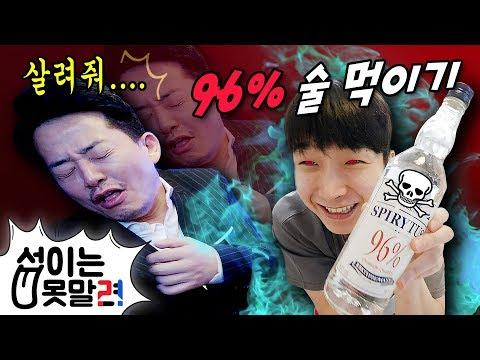 김준호씨에게 96% 술을 먹였는데 반응잌ㅋㅋㅋㅋ1타4피ㅋㅋㅋㅋ [섭이는못말려]