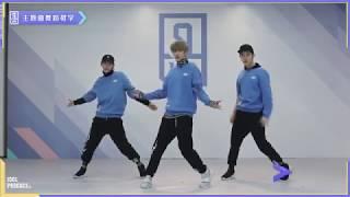IDOL PRODUCER《Ei Ei》DANCE TUTORIAL BY Cai Xu kun, Ding Ze ren, Han Mu bo