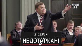 «Недотуркані» – сериал комедия - 2 серия | новые сериалы 2016