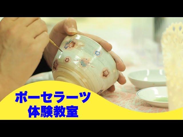 【ポーセラーツ体験教室】簡単!お皿に絵付け!【京都烏丸のBellevieClub】