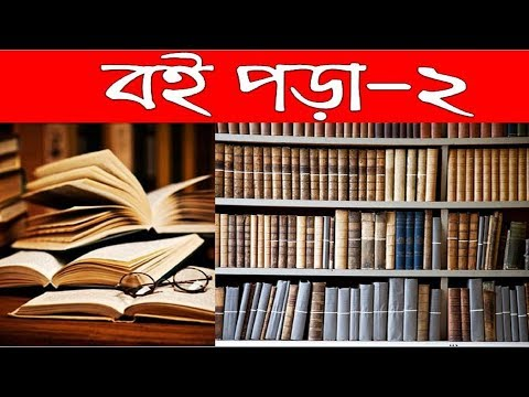 Download বই পড়া-২||প্রমথ চৌধুরী||Book Reading-Boi Pora-2-Pramatha chowdhury|| HD Mp4 3GP Video and MP3