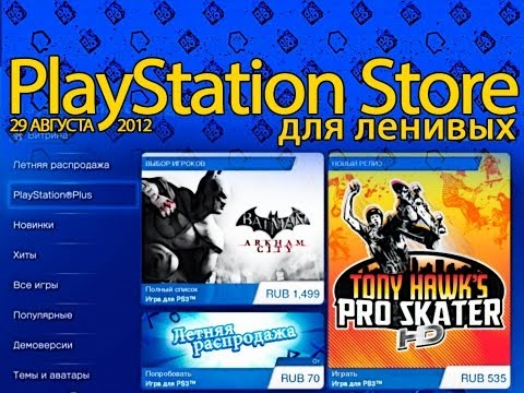 PlayStation Store Для Ленивых - 29 Августа 2012