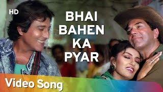 Bhai Bahen Ka Pyar Part III | Farishtay (1991) Songs | Dharmendra, Vinod Khanna | Bappi|Lahiri Hits