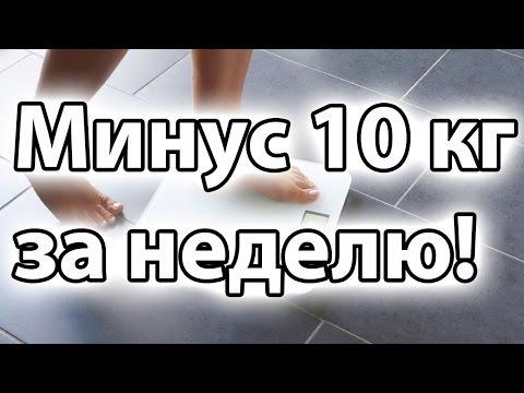 Как похудеть на 10 кг за неделю ★ Простой способ как похудеть на 10 кг за неделю ★ Ирина похудела
