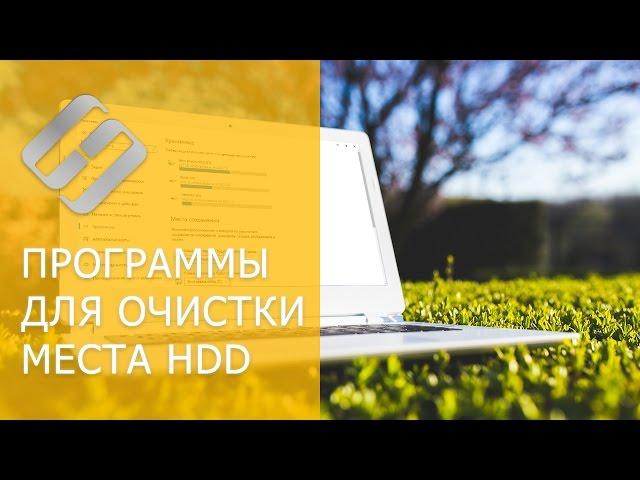 Видео: программы для очистки места на жестком диске и реестра Windows 10, 8, 7 от мусора