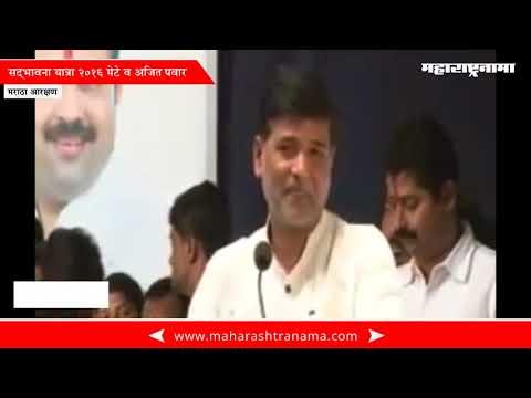 Vinayak Mete credits Ajit Pawar for Maratha Reservation Sadbhavna Yatra 2016