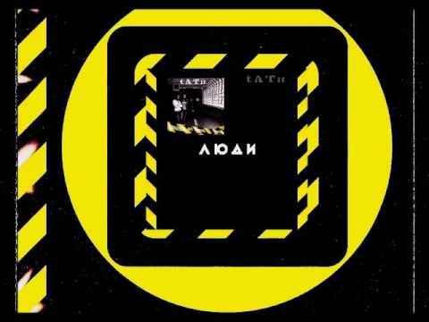 Люди Инвалиды (Lyudi Invalidy) 2005 [Full Album]
