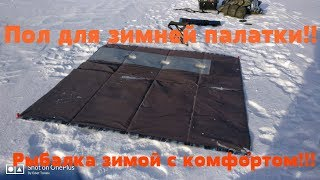 Пол для палатки стэк куб 3