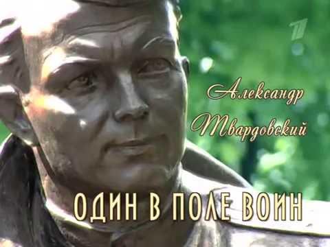 Александр Твардовский. Один в поле воин. видео