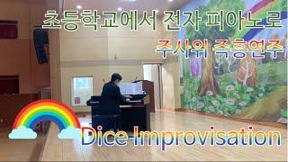 초등학교에서 오래된 전자 피아노로 즉흥연주하기 by 피아니스트 아인슈타인