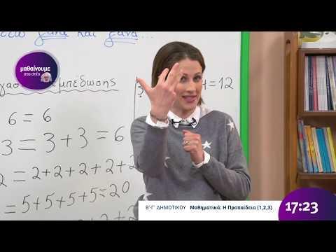 Μαθηματικά | Προπαίδεια του 1, 2, 3 | Β΄ & Γ΄ Δημοτικού Επ. 24