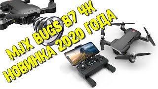 Обзор MJX Bugs B7 With 4K 5G WIFI. Новинка 2020 года. Новый квадрокоптер от MJX весом менее 250 г.