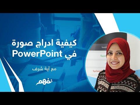 كورس أساسيات إنتاج الفيديو التعليمي | شرح طريقة إضافة وإدراج صورة  في برنامج باوربوينت PowerPoint