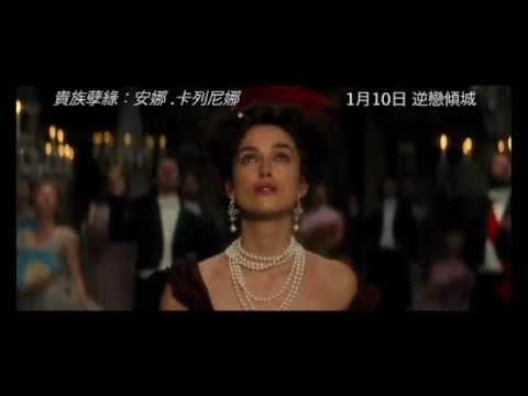 貴族孽緣:安娜.卡列尼娜電影海報