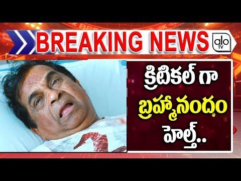 Breaking News - Tollywood Comedian Brahmanandam Health News | Brahmanandam Comedy Scenes | ALO TV