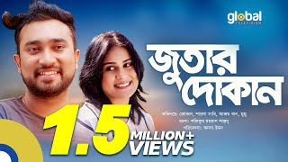 Jutar Dokan | জুতার দোকান | Farhan Ahmed jovan, Saila Sabi | New Bangla Natok | Global TV Online