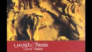 اغاني حصرية Tharthara ثرثرة - Twais - طويس ألبوم إنسان تحميل MP3