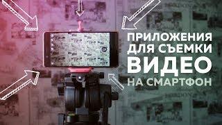 Приложения для съемки видео на смартфон | Азбука мобильного кино | 4 из 10