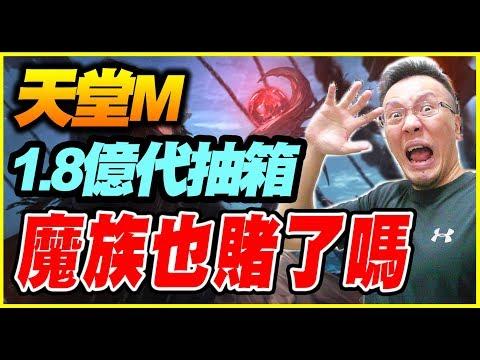 【天堂M】1.8億代抽箱